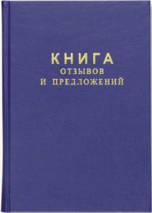 kniga-otz1