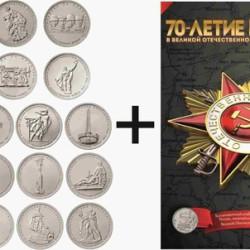 Начало продаж полного комплекта 5 рублевых монет посвященных 70-летию Победы в Великой отечественной войне 1941-1945 гг.