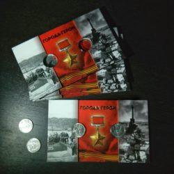Нумизматическая открытка для памятных монет Города-Герои Крыма