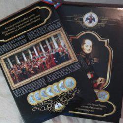 215 лет истории Министерств России в долгожданном альбоме