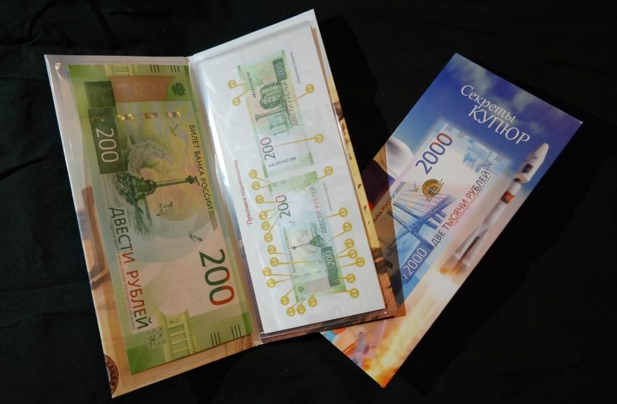 Новые секреты новых российских купюр