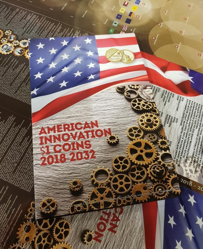 Капсульный альбом для серии «Изобретения Америки»