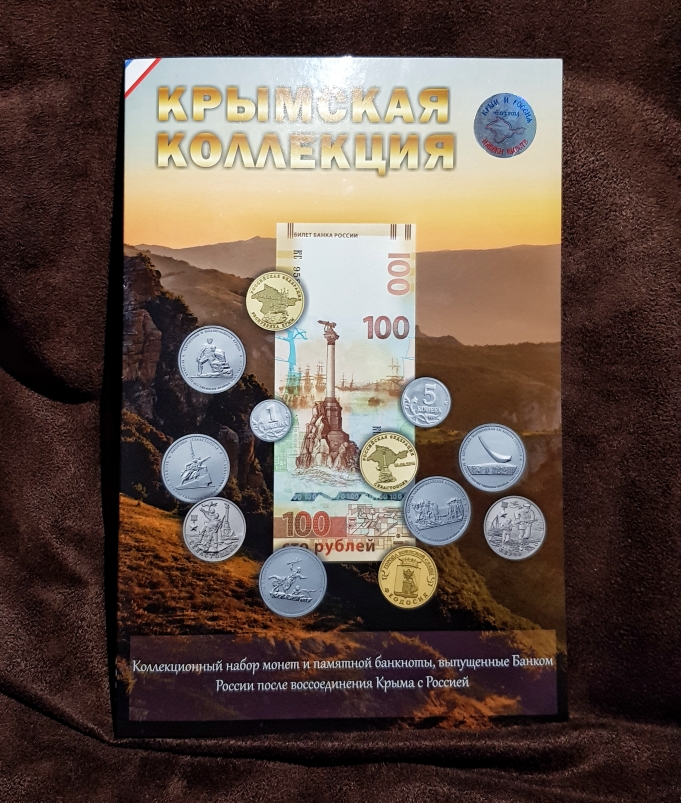 Крымская коллекция
