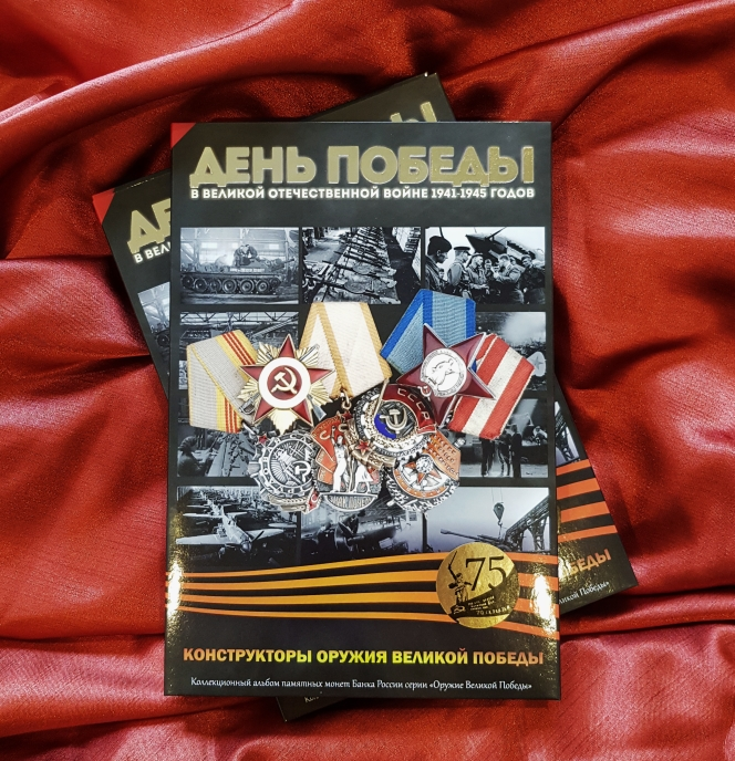 Альбом, посвящённый  конструкторам оружия и их изобретениям