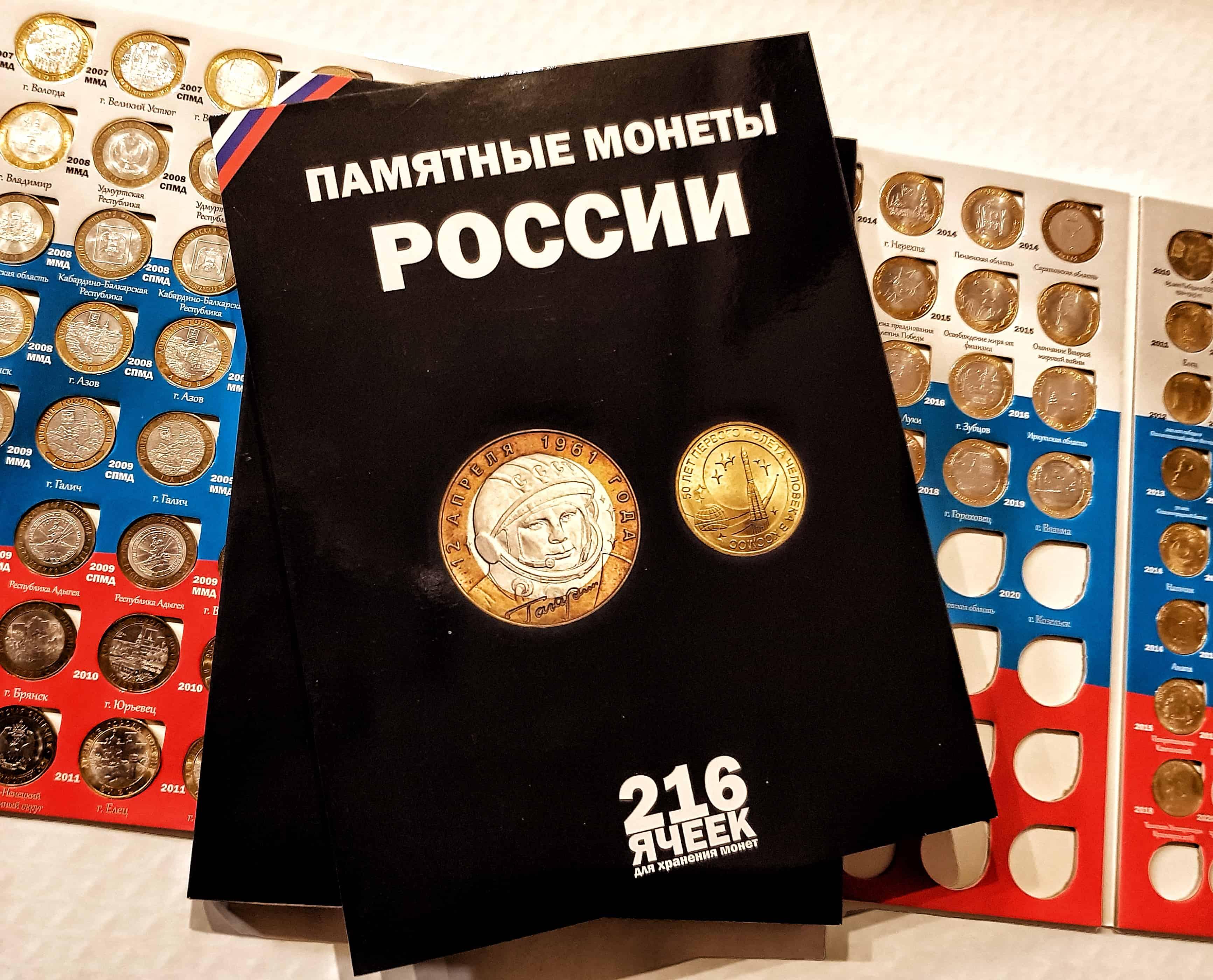 Сколько весит полная коллекция самых собираемых монет России?