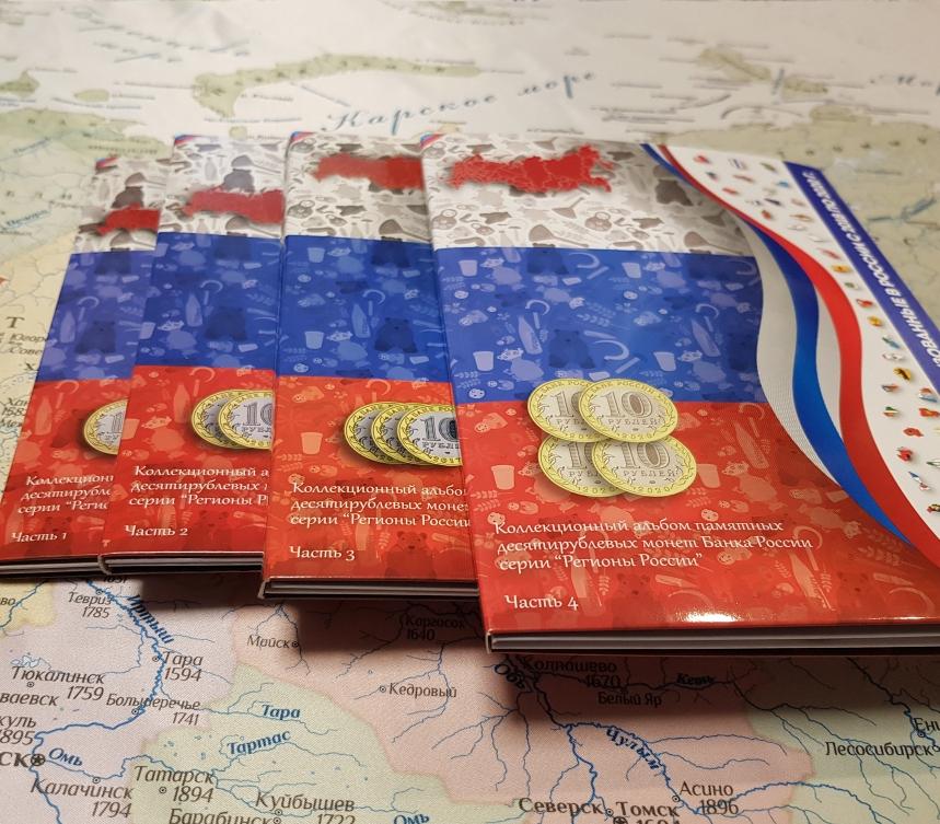 Заключительный альбом для монет серии «Регионы Российской Федерации»