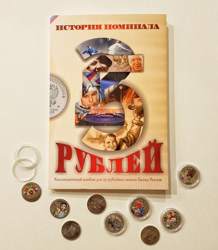 48 ячеек для четвертаков Банка России