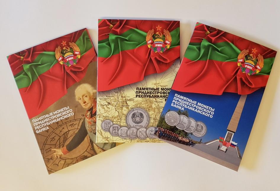 Два новых альбома для монет Приднестровского Республиканского Банка